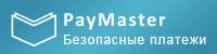 PayMaster | Прием платежей